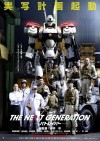 "Últimas fotos del Live-Action""Mobile Police Patlabor"""