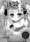 """El manga """"Onii-chan Control"""" terminará enAbril"""