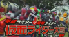 "Primer video de la película ""Heisei Rider vs. Showa Rider: Kamen Rider War"""