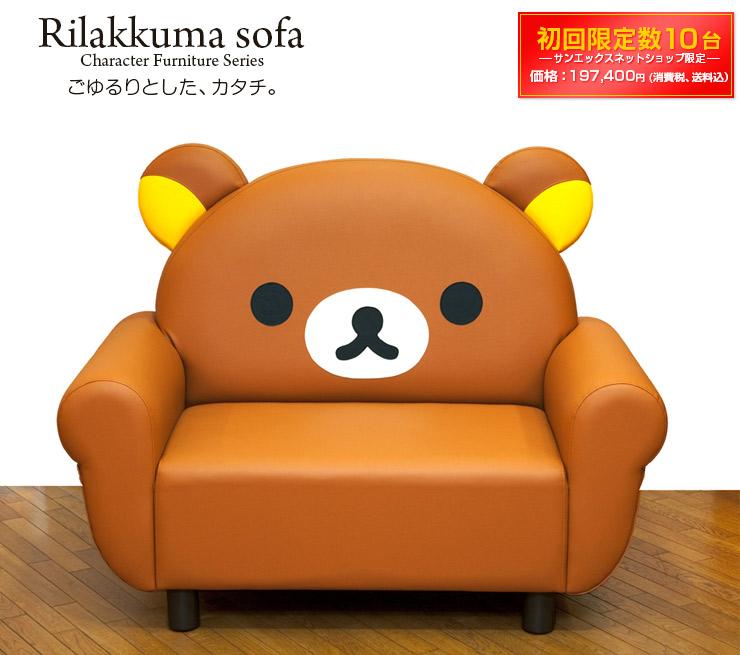 Sof de rilakkuma 2nitaku - Artesanos del sofa ...